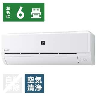 AY-N22D-W エアコン 2021年 N-Dシリーズ ホワイト系 [おもに6畳用 /100V] 【標準工事費込み】