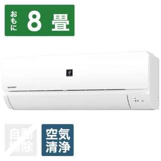 AY-N25N-W エアコン 2021年 N-Nシリーズ ホワイト系 [おもに8畳用 /100V] 【標準工事費込み】