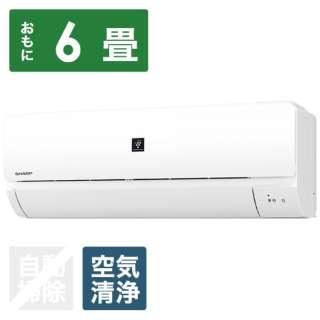 AY-N22N-W エアコン 2021年 N-Nシリーズ ホワイト系 [おもに6畳用 /100V] 【標準工事費込み】