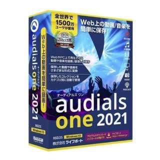 Audials One 2021 [Windows用]