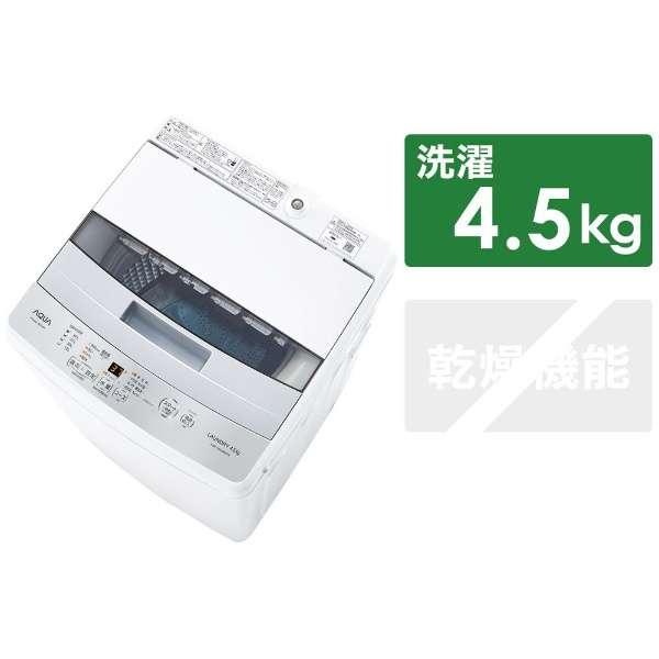 全自動洗濯機 フロストシルバー AQW-S45JBK-FS [洗濯4.5kg /乾燥機能無 /上開き]