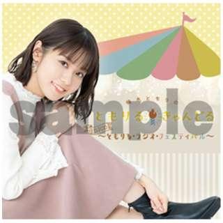 (ラジオCD)/ 楠木ともりのともりるきゃんどる DJCD~ともりる・ラジオ・フェスティバル~ 【CD】