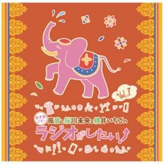 (ラジオCD)/ DJCD「風音と桜川未央と桃井いちごの女子会ノリでラジオがしたい!」 Vol.7 【CD】