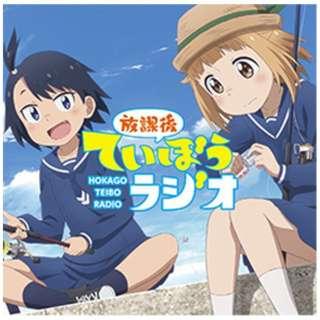 (ラジオCD)/ 放課後ていぼうラジオ 【CD】