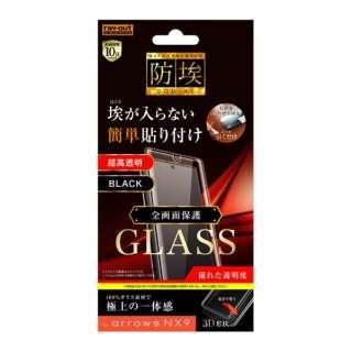 arrows NX9 ガラス 防埃 3D 10H 全面保護 光沢 RT-ARNX9RFG/BCB