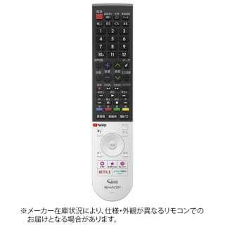 純正テレビ用リモコン【部品番号:0106380590】