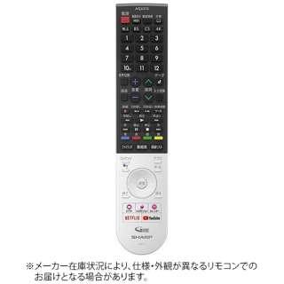 純正テレビ用リモコン【部品番号:0106380577】