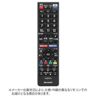 純正テレビ用リモコン【部品番号:0106380580】