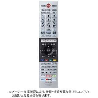 純正テレビ用リモコン CT-90492【部品番号:75045266】 CT-90492