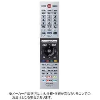 純正テレビ用リモコン CT-90490【部品番号:75045015】 CT-90490