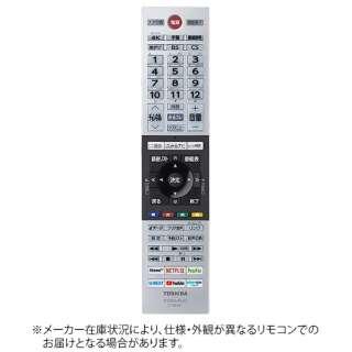 純正テレビ用リモコン CT-90491【部品番号:75045042】 CT-90491