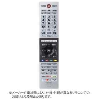 純正テレビ用リモコン CT-90494【部品番号:75045373】 CT-90494