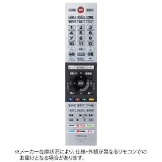 純正テレビ用リモコン CT-90487【部品番号:75044787】 CT-90487