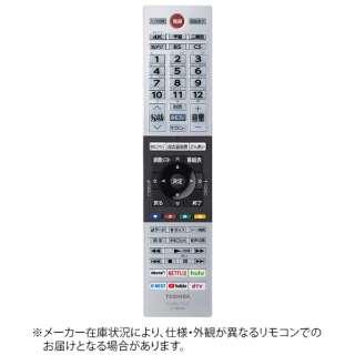 純正テレビ用リモコン CT-90488【部品番号:75044834】 CT-90488