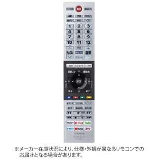 純正テレビ用リモコン CT-90489【部品番号:75044880】 CT-90489