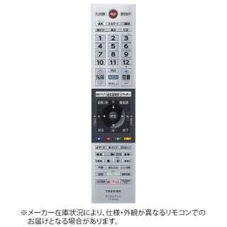 純正テレビ用リモコン CT-90483【部品番号:75044650】 CT-90483