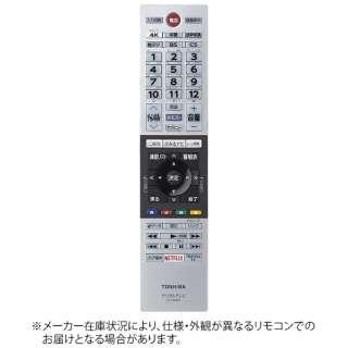 純正テレビ用リモコン CT-90485【部品番号:75044478】 CT-90485