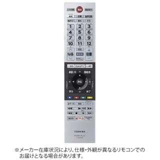 純正テレビ用リモコン CT-90484【部品番号:75044528】 CT-90484