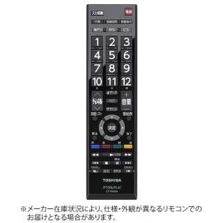 純正テレビ用リモコン CT-90486【部品番号:75044681】 CT-90486