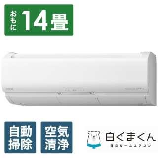 RAS-X40L2BK-W エアコン 2021年 白くまくん XBKシリーズ スターホワイト [おもに14畳用 /200V] 【標準工事費込み】