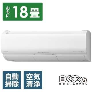 RAS-X56L2BK-W エアコン 2021年 白くまくん XBKシリーズ スターホワイト [おもに18畳用 /200V]