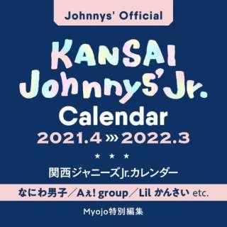 関西ジャニーズJr. カレンダー2021.4-2022.3 【発売日以降のお届け】