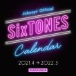【予約】ジャニーズカレンダー2021