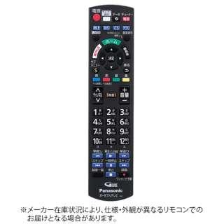 純正テレビ用リモコン【部品番号:N2QAYB001200】