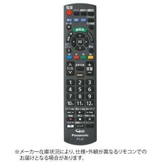 純正テレビ用リモコン【部品番号:N2QAYB001229】