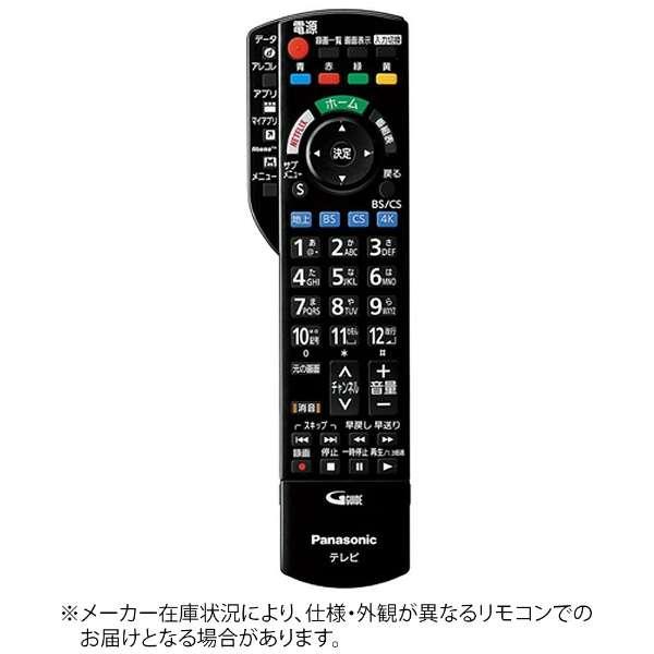 純正テレビ用リモコン【部品番号:N2QAYB001228】