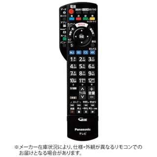 純正テレビ用リモコン【部品番号:N2QAYB001241】