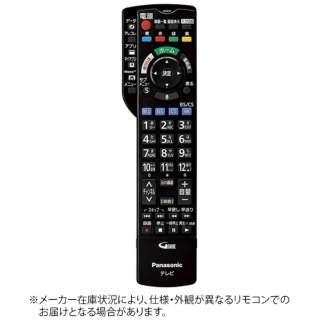 純正テレビ用リモコン【部品番号:N2QBYB000052】