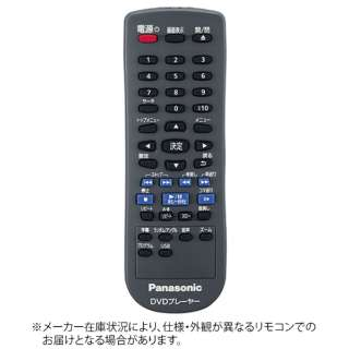 純正レコーダー用リモコン【部品番号:N2QAYA000148】