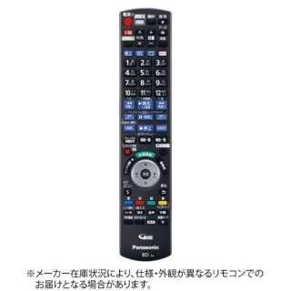 純正レコーダー用リモコン【部品番号:N2QAYB001148】