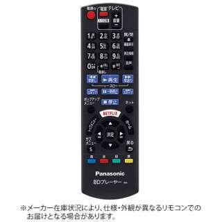 純正レコーダー用リモコン【部品番号:N2QAYB001085】