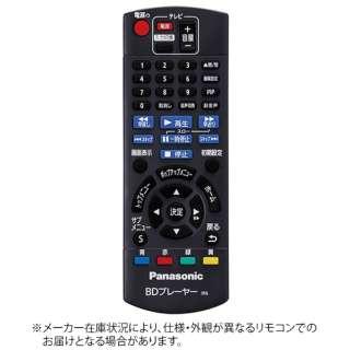 純正レコーダー用リモコン【部品番号:N2QAYB001037】