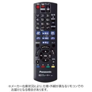 純正レコーダー用リモコン【部品番号:N2QAYB000899】