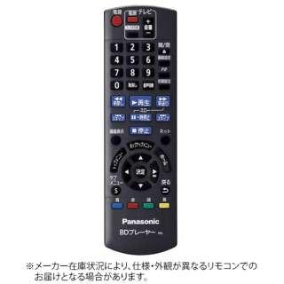 純正レコーダー用リモコン【部品番号:N2QAYB000873】