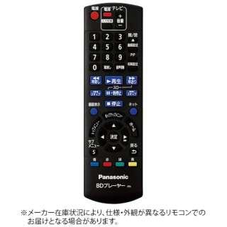 純正レコーダー用リモコン【部品番号:N2QAYB000735】