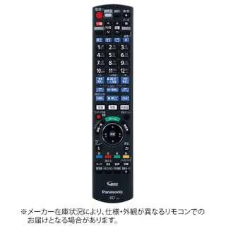 純正レコーダー用リモコン【部品番号:N2QAYB001172】