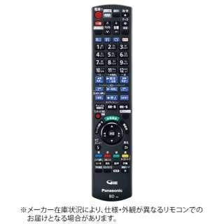 純正レコーダー用リモコン【部品番号:N2QAYB001143】