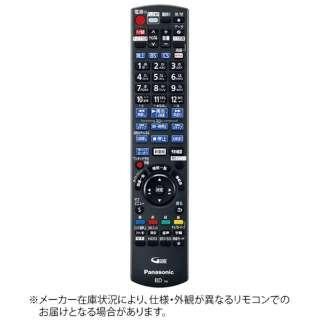 純正レコーダー用リモコン【部品番号:N2QAYB001142】