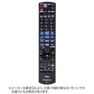 純正レコーダー用リモコン【部品番号:N2QAYB001086】