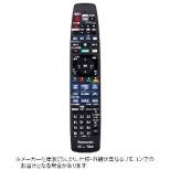 純正レコーダー用リモコン【部品番号:TZT2Q01A1ZJ】