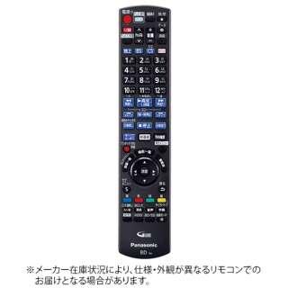 純正レコーダー用リモコン【部品番号:N2QAYB001087】