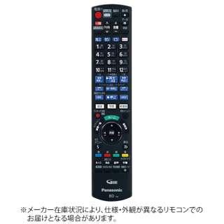 純正レコーダー用リモコン【部品番号:N2QAYB001173】
