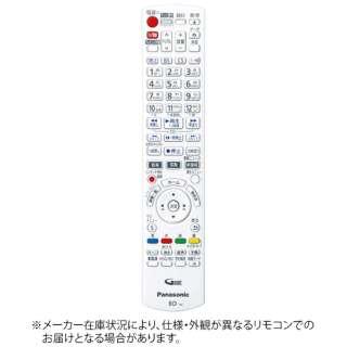 純正レコーダー用リモコン【部品番号:N2QAYB001239】
