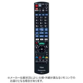純正レコーダー用リモコン【部品番号:N2QAYB001234】