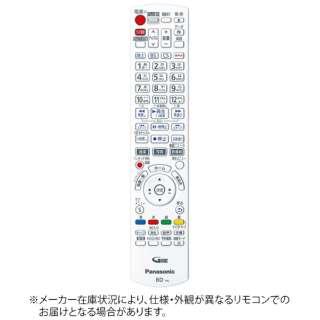 純正レコーダー用リモコン【部品番号:N2QAYB001220】