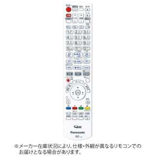 純正レコーダー用リモコン【部品番号:N2QAYB001219】